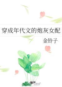 年代文女配[穿书]